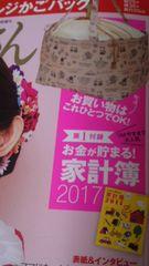 新春すてきな奥さん2017年版付録のみ