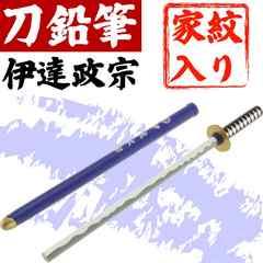 刀型えんぴつ(鉛筆)1本さや付 伊達政宗家紋入 An159