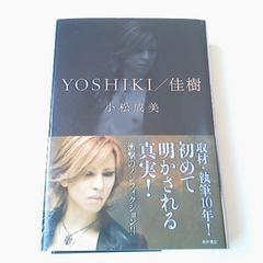X JAPANエックスジャパンYOSHIKI/佳樹小松成美1冊