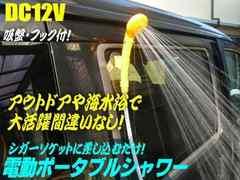 洗車/キャンプ/海水浴に!携帯電動ポータブルシャワー/12vシガー