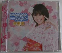 南明奈 とんちんかんちん一休さん CD+DVD 帯付