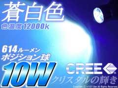 2球*蒼白CREE10Wハイパワークリスタル ステップワゴン エリシオン モビリオ フリード