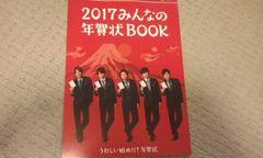 嵐 2017みんなの年賀状BOOK
