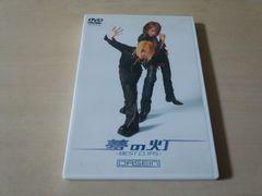 DASEIN DVD「夢の灯 -BEST CLIPS-」ダーサイン●