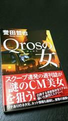 ◆Qrosの女(キョロスの女)◆誉田哲也