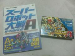 スーパーロボット大戦A/ゲームボーイアドバンス/攻略本付き