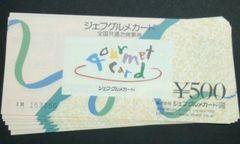 ジェフグルメカード500円分◆モバペイ印紙切手歓迎