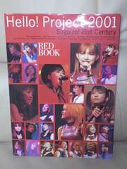 《美品/年代物》Hello!Project 2001☆RED BOOK