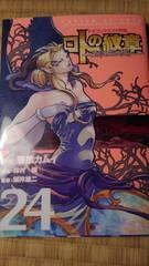 ドラゴンクエスト列伝 ロトの紋章 24