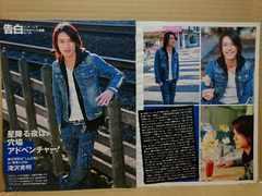 切り抜き[141]Myojo2006.2月号 タッキー&翼・山田涼介