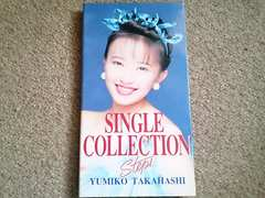 高橋由美子 限定盤 SINGLE  COLLECTION Steps