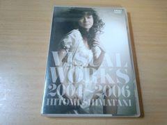 島谷ひとみDVD「VISUAL WORKS 2004〜2006」●