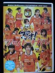 ハロプロ中古DVD      万才! フットサル