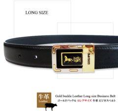 送料無料 ロングサイズ イタリー製 バックル 牛革 ベルト 9006 黒