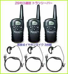 29キロ通話 トランシーバー & 耳掛式 イヤホンマイク 3台組