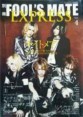 フールズメイト EXPRESS Vol.4:ナイトメア/Sadie/Moran 他☆