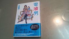 a「電波男」本田透著。良質単行本。