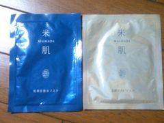 米肌☆肌潤化粧水マスク&活潤リフトマスク☆KOSE  コーセー