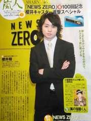 櫻井翔★2007年2/17〜2/23号★TVガイド