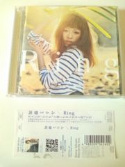 (CD)加藤ミリヤ☆RING★帯付き♪アルバム♪即決価格♪