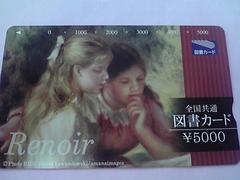 図書カード5千円分☆切手印紙等支払い可