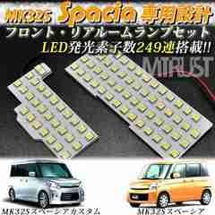 スズキ MK32S型スペーシア&スペーシアカスタム専用 SMD LED ルームランプセット 超LED