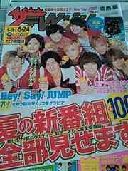 ザテレビジョン 2016年6/18→24 表紙 Hey!Sey!JUMP 切り抜き