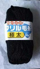 ★極太アクリル毛糸★ 黒