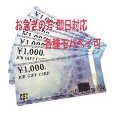 【お急ぎの方】各種モバペイ可 JCB商品券 20000円分