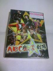 A.B.C-Z「ABC座 星劇場」 初回盤 DVD2枚組 未開封