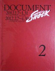 堂本光一★Endless SHOCK★DOCUMENT.2