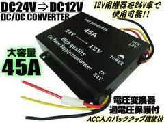 24V��12V�d���ϊ���f�R�f�R�R���o�[�^�[/MAX45A/�������[�tDCDC