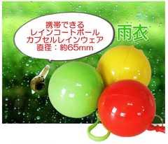 [赤色]携帯レインコート ボール(カプセル)型 簡易 雨カッパ 雨着
