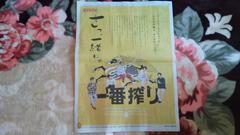 読売新聞2017年1月3日掲載KIRIN『一番搾り』嵐