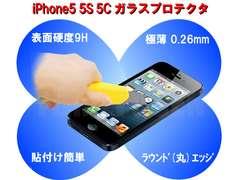 iPhoneを傷から守る強化ガラスプロテクター iPhone5S 5C 5対応 保護シート
