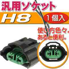 H8�\�P�b�g1�� ���X�\�P�b�g ���X�J�v�� as10345