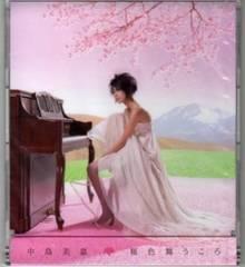 中島美嘉★桜色舞うころ★初回限定盤★未開封