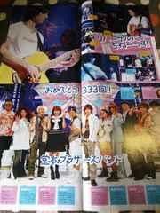 KinKi Kids  TVガイド 2008年 切り抜き 難あり 1スタ