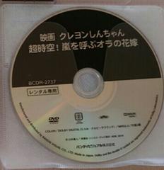 映画/クレヨンしんちゃん/DVD2