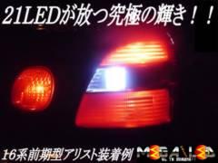 Mオク】フィットGE6/7/8/9系/バックランプ超高輝度21連
