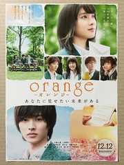 映画「orange オレンジ」チラシ10枚�A 土屋太鳳 山崎賢人 竜星涼