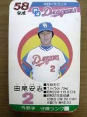 タカラ 野球カードゲーム 58年 中日ドラゴンズ 29枚