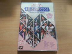 DVD「ライブビデオ ネオロマンス・ライヴ 〜遙か祭 2005〜」●