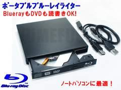 送料無料! USBポータブル ブルーレイライター BDライター USB駆動で電源不要