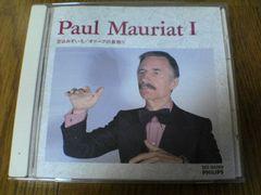 CD ポール・モーリア 1 恋はみずいろ