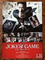 「JOKER GAME ジョーカーゲーム」チラシ10枚 亀梨和也 KAT-TUN