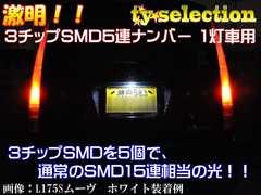 Mオク】ekスポーツH81W/82W系/1灯車用ナンバー灯全方位照射型15連ホワイト