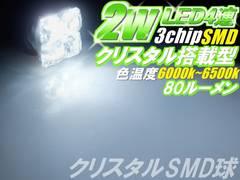 白#2W T10ハイパワー クリスタルルームランプ マップランプLED 80lm デックス ステラ プレオ