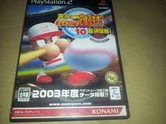 PS2☆実況パワフルプロ野球10超決定版☆KONAMI。