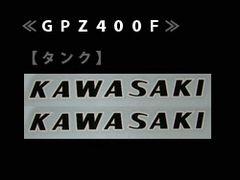 GPZ400F �h���p�����X�e�b�J�[�yS-14�z